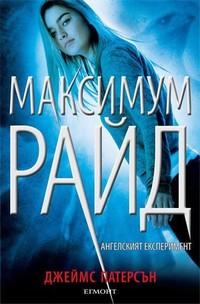 Ангелският експеримент — Джеймс Патерсън (корица)