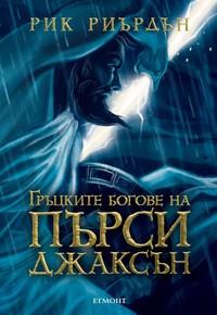 Гръцките богове на Пърси Джаксън — Рик Риърдън (корица)