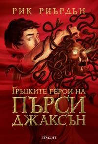 Гръцките герои на Пърси Джаксън — Рик Риърдън (корица)