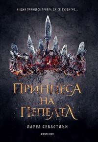 Принцеса на пепелта — Лаура Себастиън (корица)