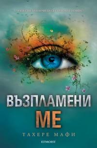 Възпламени ме — Тахере Мафи (корица)