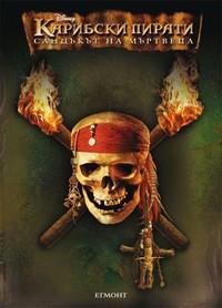 Карибски пирати: Сандъкът на мъртвеца — Айрини Тримбъл (корица)