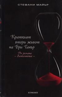 Краткият втори живот на Бри Танър — Стефани Майър (корица)