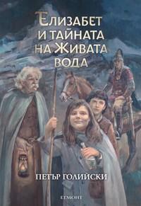 Елизабет и тайната на Живата вода — Петър Голийски (корица)