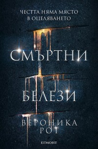 Смъртни белези — Вероника Рот (корица)