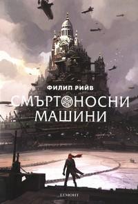 Смъртоносни машини — Филип Рийв (корица)