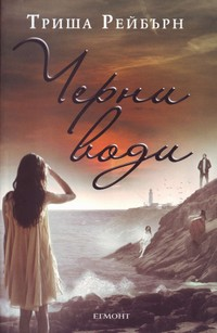 Черни води — Триша Рейбърн (корица)