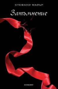 Затъмнение — Стефани Майър (корица)