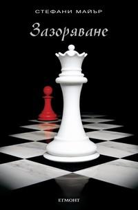 Зазоряване — Стефани Майър (корица)