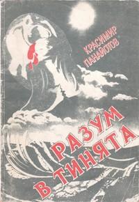 Разум в тинята — Красимир Панайотов (корица)