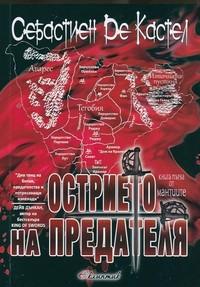 Острието на предателя — Себастиен де Кастел (корица)