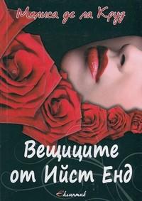 Вещиците от Ийст Енд — Мелиса де ла Круз (корица)