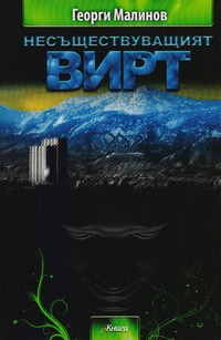 Несъществуващият ВИРТ — Георги Малинов (корица)