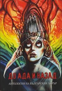 До ада и назад (корица)