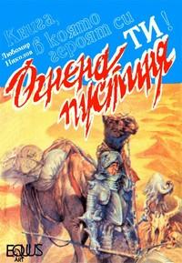 Огнена пустиня — Любомир Николов (корица)