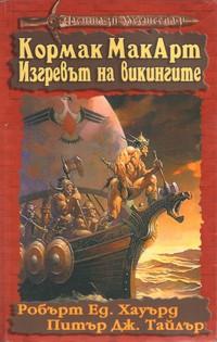 Кормак МакАрт: Изгревът на викингите — Питър Дж. Тайлър, Робърт Ед. Хауърд (корица)