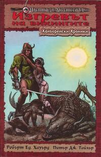 Изгревът на викингите — Питър Дж. Тайлър, Робърт Ед. Хауърд (корица)