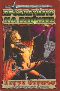 Проклятието на елфите — Андре Нортън, Мерседес Лаки (корица)