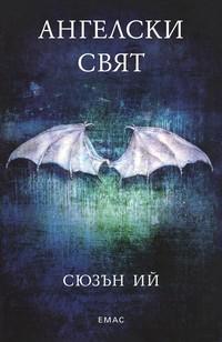 Ангелски свят — Сюзън Ий (корица)