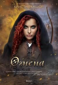 Огнена — Кристин Кашор (корица)