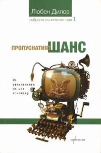Пропуснатият шанс — Любен Дилов (корица)