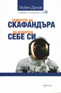 Тежестта на скафандъра; Да избереш себе си — Любен Дилов (корица)