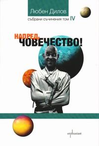 Напред, човечество — Любен Дилов (корица)