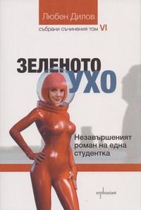 Зеленото ухо; Незавършеният роман на една студентка — Любен Дилов (корица)