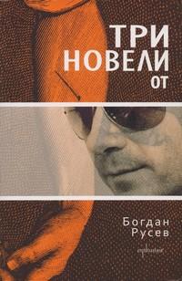 Три новели — Богдан Русев (корица)