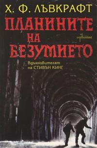Планините на безумието — Х. Ф. Лъвкрафт (корица)