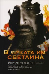 В ярката им светлина — Йордан Желязков (корица)