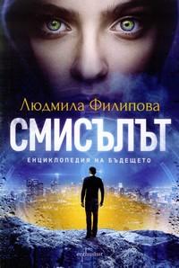 Смисълът — Людмила Филипова (корица)