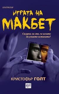 Играта на Макбет — Кристофър Голт (корица)
