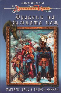 Дракони на зимната нощ — Маргарет Вайс, Трейси Хикман (корица)
