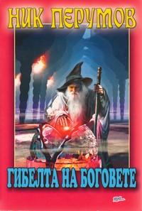 Гибелта на боговете — Ник Перумов (корица)