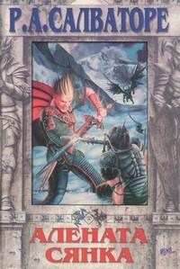 Алената сянка — Р. А. Салваторе (корица)