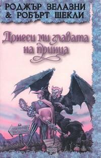 Донеси ми главата на принца — Роджър Зелазни, Робърт Шекли (корица)