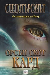 Следотърсачът — Орсън Скот Кард (корица)