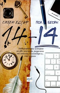 14-14 — Силен Едгар, Пол Беорн (корица)
