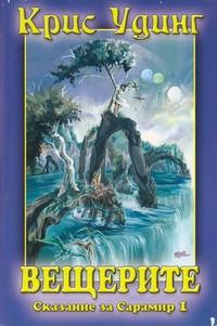Вещерите — Крис Удинг (корица)