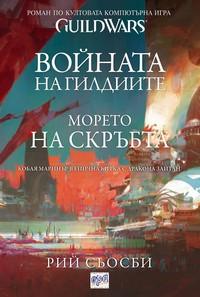 Морето на скръбта — Рий Сьосби (корица)