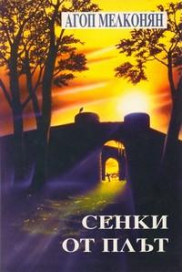 Сенки от плът — Агоп Мелконян (корица)