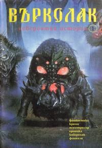 "Списание ""Върколак"", брой 1/1997 г. —  (корица)"