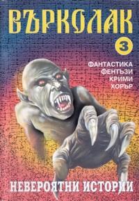 "Списание ""Върколак"", брой 3/1997 г. —  (корица)"