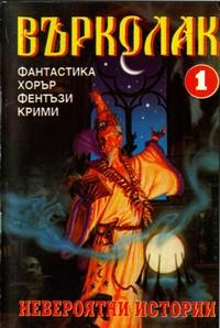 "Списание ""Върколак"", брой 1/1998 г. —  (корица)"
