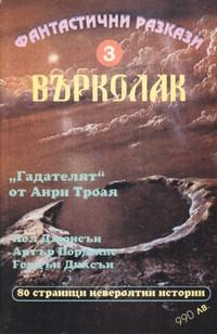 "Списание ""Върколак"", брой 3/1998 г. —  (корица)"