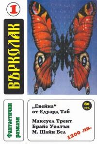 "Списание ""Върколак"", брой 1/1999 г. (корица)"