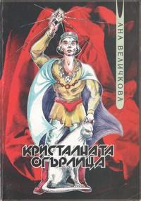 Кристалната огърлица — Ана Величкова (корица)