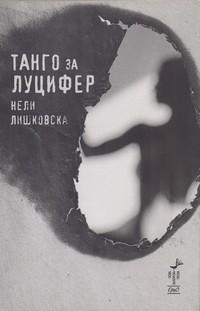Танго за Луцифер — Нели Лишковска (корица)