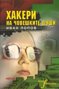 Хакери на човешките души — Иван Попов (корица)